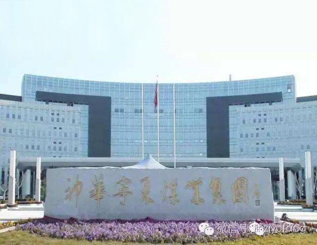 项目名称:神华宁夏煤业集团有限公司